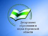 «Департамент»