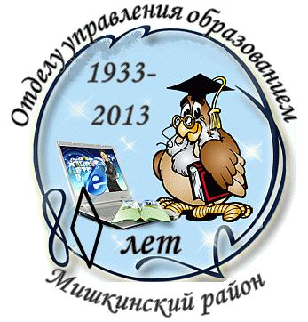 МОУО Мишкинского района