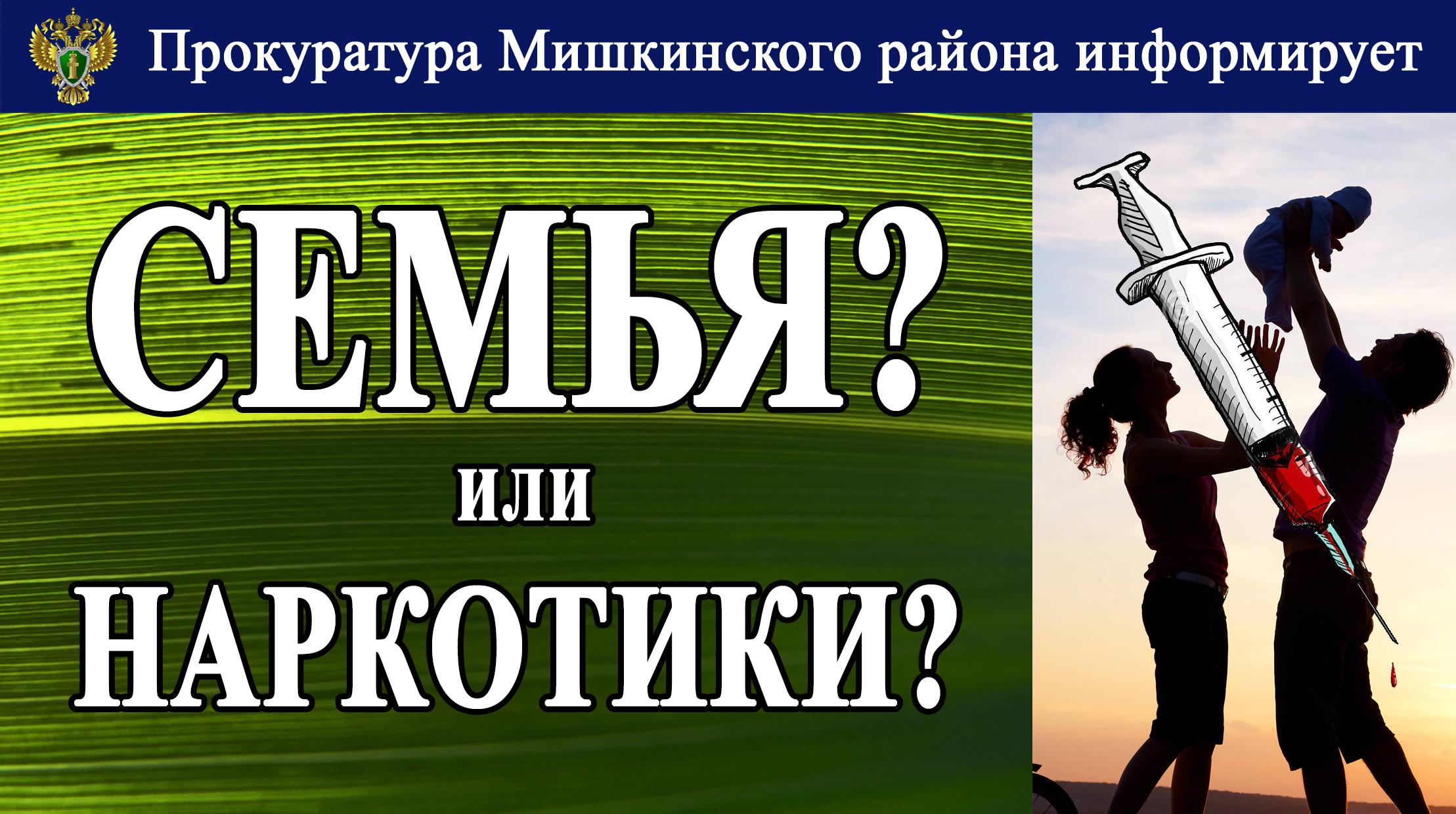 http://mishkino-obr.ucoz.ru/soc_reklama_protiv_narkotikov_semja_2.jpg